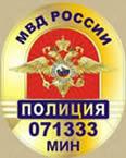 Пенсия работника мвд в россии
